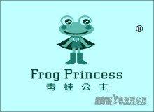 16-0825 青蛙公主