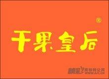 17-0114 干果皇后
