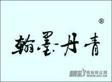 21-0506 翰墨丹青
