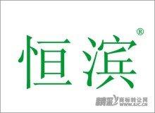 21-0507 恒滨