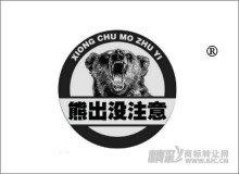 22-0044 熊出没注意