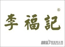 29-1287 李福记