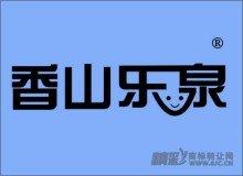 11-2046 香山乐泉