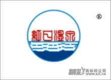 11-2438 红日温泉
