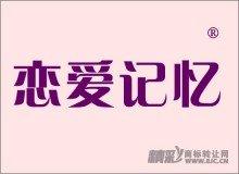 14-0539 恋爱记忆