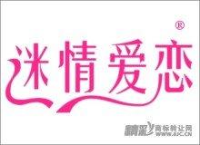14-0671 迷情爱恋