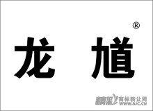33-2010 龙馗