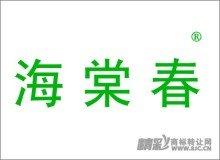 33-2012 海棠春