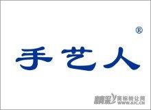 38-0101 手艺人