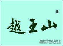 39-0253 越王山