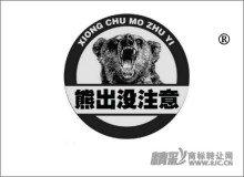 39-0268 熊出没注意