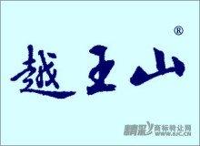 41-0434 越王山