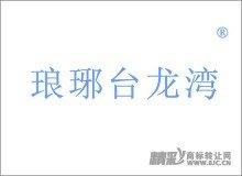 43-1338 琅琊台龙湾