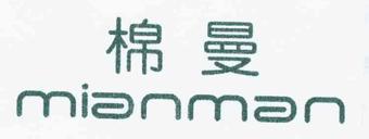 24-129938 棉曼
