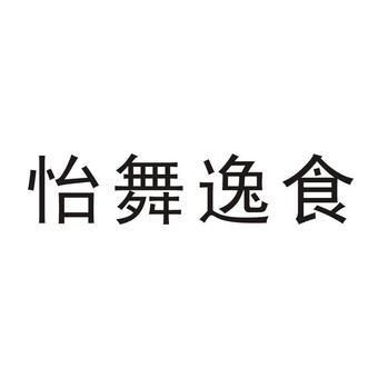 43-118068 怡舞逸食