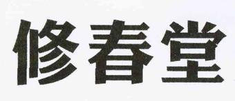 5-129746 修春堂