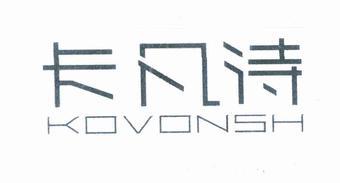 14-129964 卡凡诗 KOVONSH