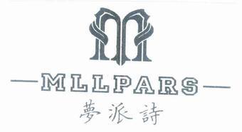 20-130135 梦派诗 MLLPARS