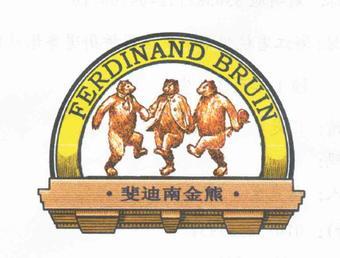 25-117111 斐迪南金熊 FERDINAND BRUIN
