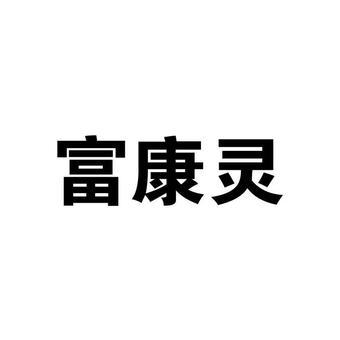 5-100581 富康灵