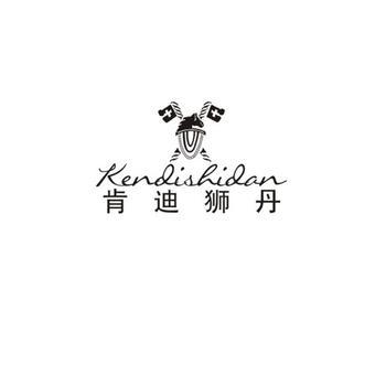 18-78933 肯迪狮丹