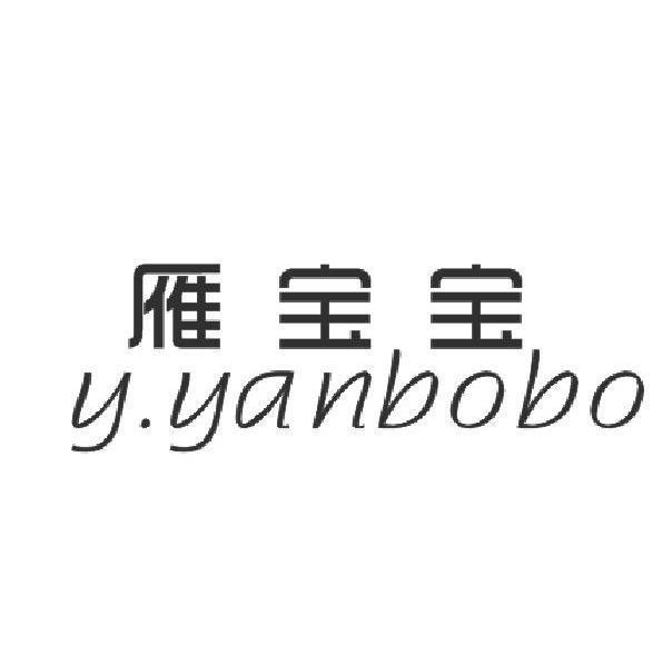 雁宝宝 Y·YANBOBO商标转让