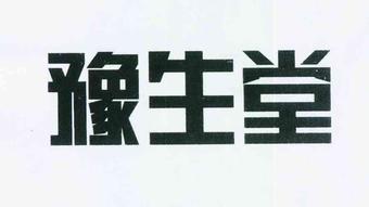 30-113150 豫生堂