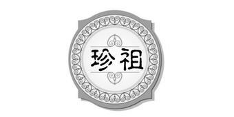 14-103459 珍祖