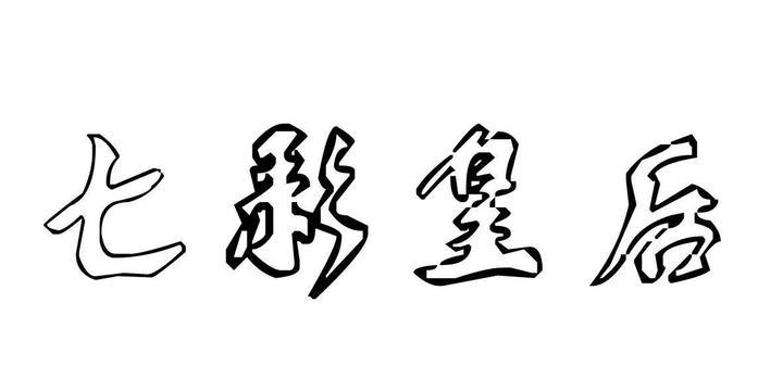 七彩皇后商标转让