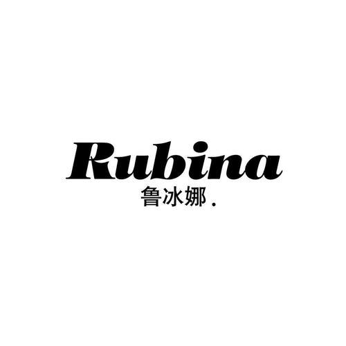 鲁冰娜 RUBINA