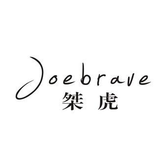 22-116757 桀虎 JOEBRAVE