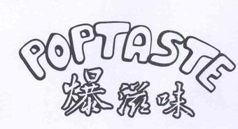 29-113644 爆滋味 POPTASTE
