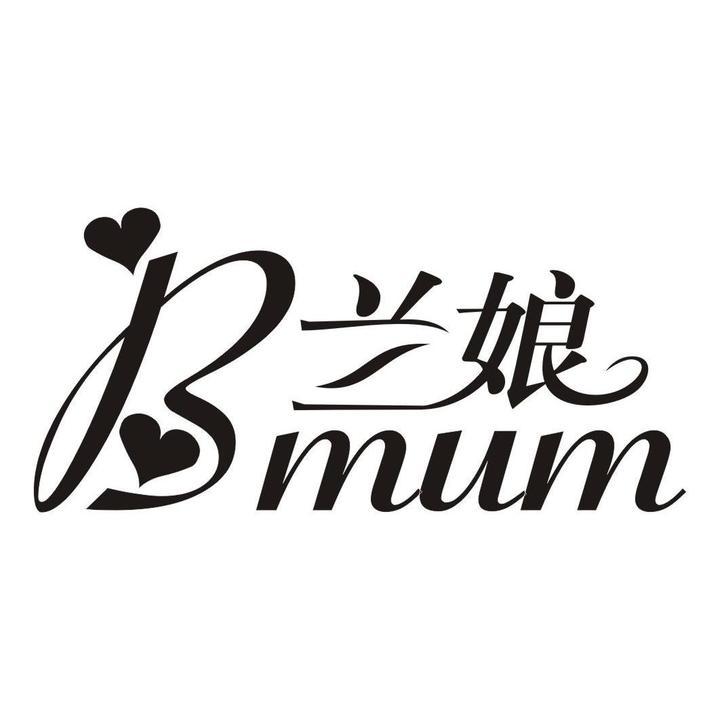 兰娘 BMUM商标转让