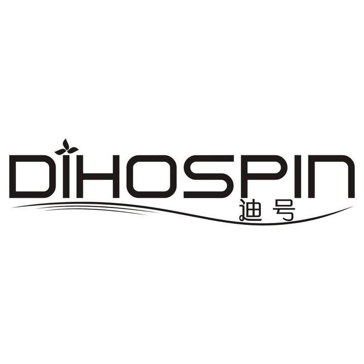迪号 DIHOSPIN商标转让