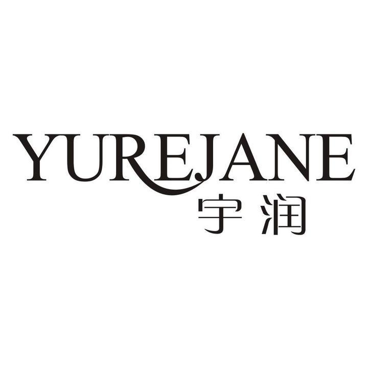 宇润 YUREJANE商标转让