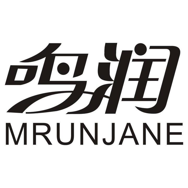 鸣润 MRUNJANE商标转让