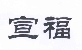 14-113584 宣福