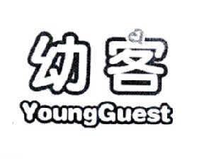40-123676 幼客 YOUNGGUEST