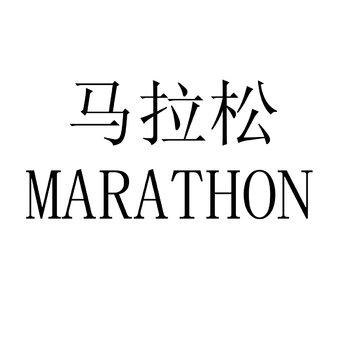6-105648 马拉松 MARATHON