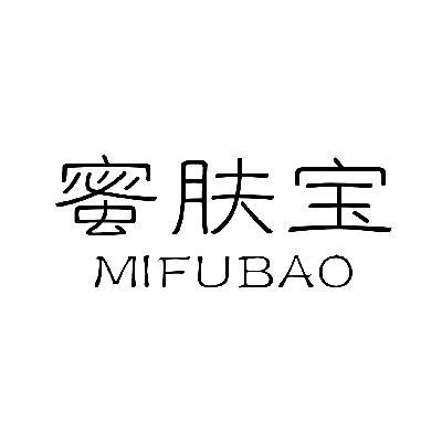 蜜肤宝 MIFUBAO商标转让