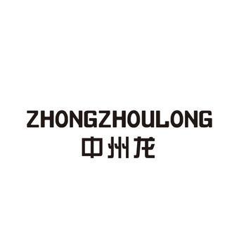 9-110277 中州龙