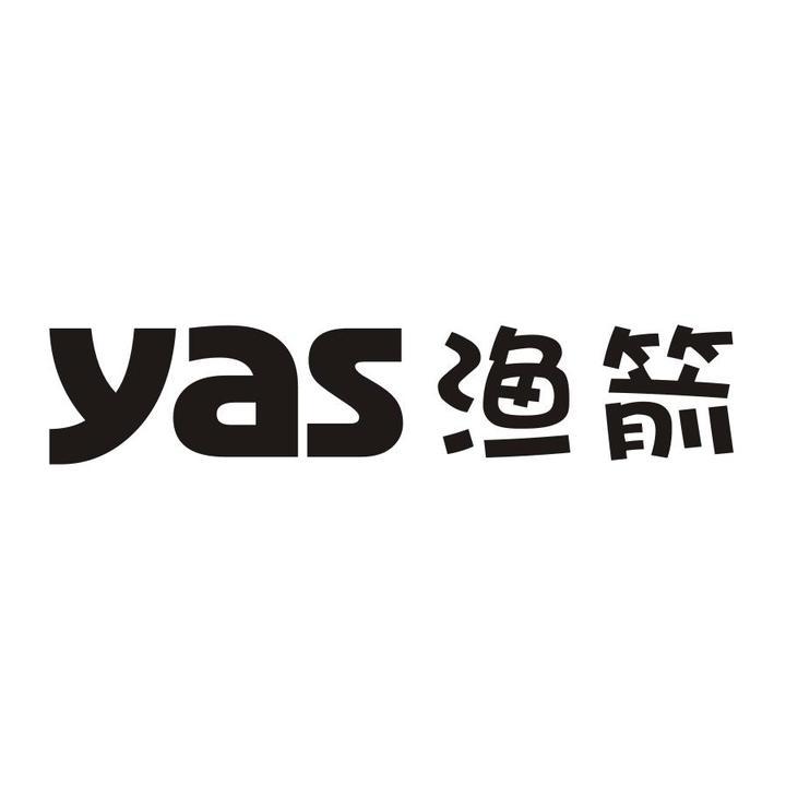 渔箭 YAS商标转让