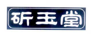 14-113587 斫玉堂