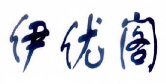 14-108931 伊优阁