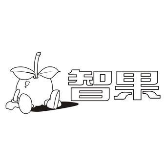 22-90001 智果