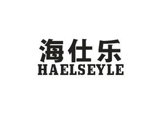 6-141811 海仕乐 HAELSEYLE
