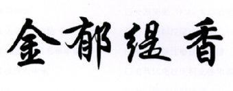 14-108934 金郁缇香