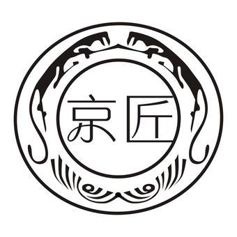 42-90688 京匠