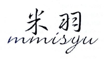 米羽 MMISYU商标转让