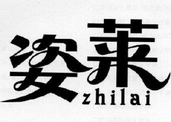 23-108941 姿莱 ZHILAI